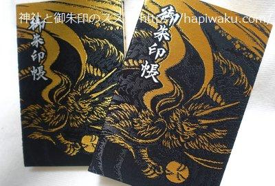 龍神がデザインされた神社のオリジナル御朱印帳|値段やサイズを紹介