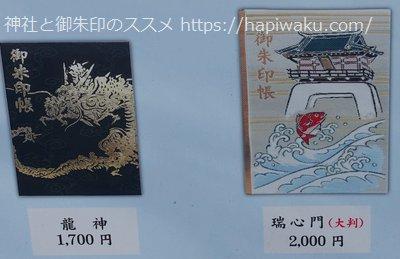 江島神社の御朱印帳