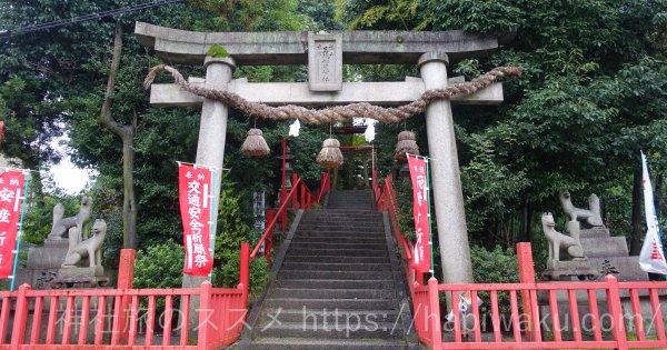三蔵稲荷神社