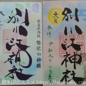 別小江神社で御朱印をいただきました|名古屋駅と栄からのアクセスとご利益をリポ