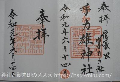 手力雄神社の御朱印