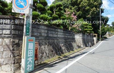 龍田大社のアクセス