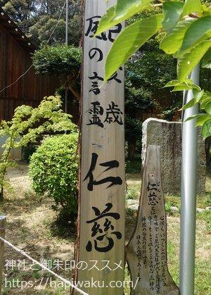 龍田大社の言霊