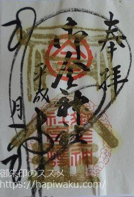御金神社の御朱印
