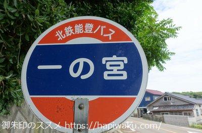 気多大社の最寄りのバス停
