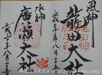 龍田大社の御朱印