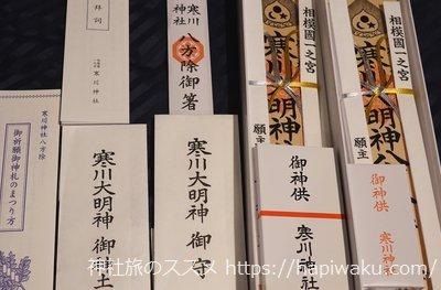 寒川神社の八方除け祈願