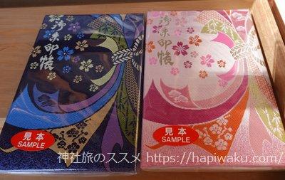 織姫神社の御朱印帳