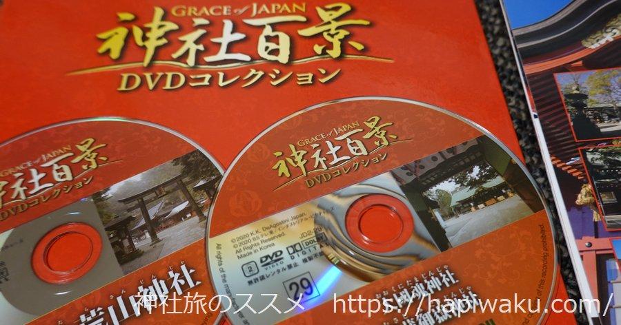 神社百景DVDコレクション
