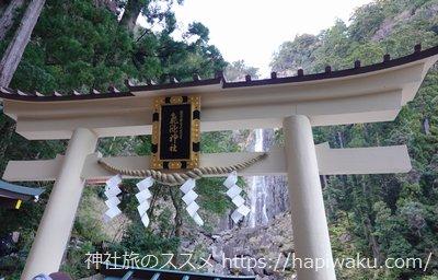 熊野那智大社の飛瀧神社
