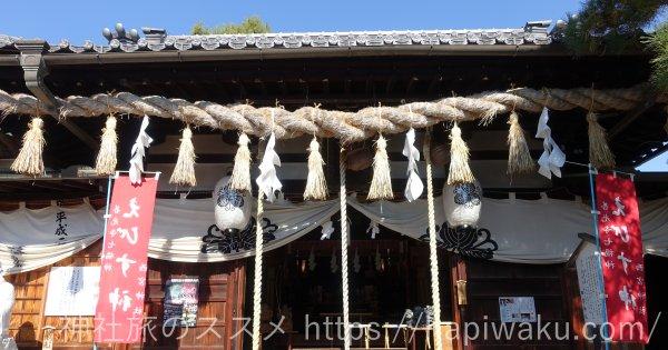 長野えびす西宮神社