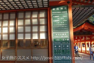 厳島神社の満潮と干潮の時間
