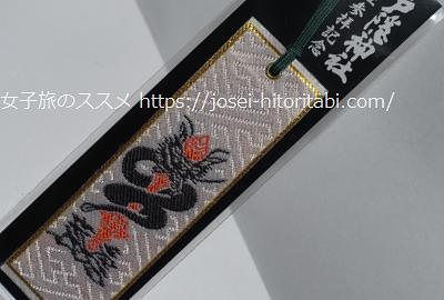 戸隠神社の栞