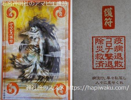 若宮神明社のアマビエ護符