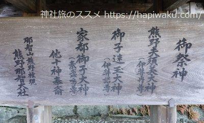 熊野那智大社の祭神