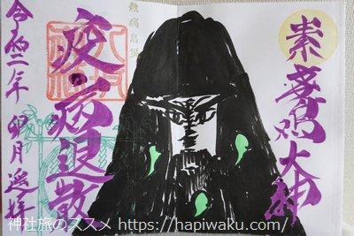 益子鹿島神社の御朱印
