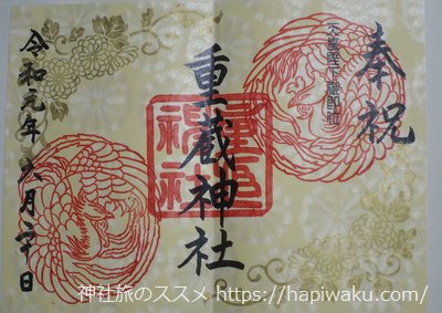 重蔵神社の御朱印