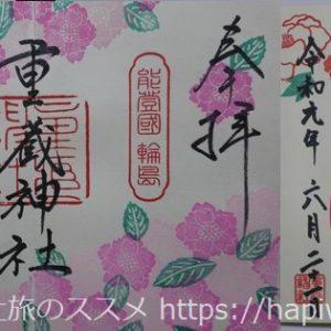 重蔵神社と産屋で御朱印とお守りを拝受|ご利益や金沢から輪島へのアクセスを紹介