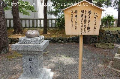 重蔵神社のなでうさぎ