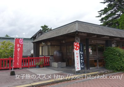 蒸気屋 霧島神宮店