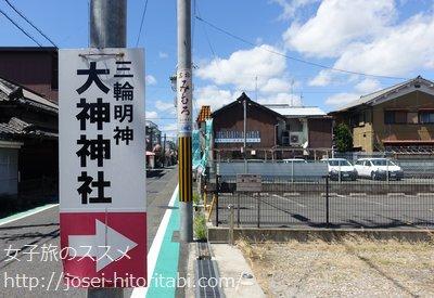 大神神社のアクセス