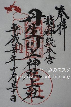丹生川上神社上社の御朱印