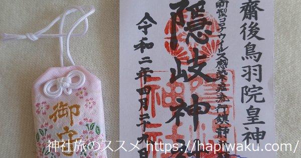 御朱印やお守りを郵送して頂ける神社リスト(九州・四国・中国)※2/1追加