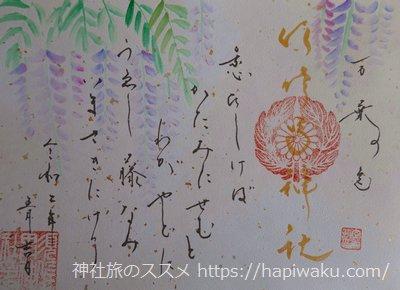 水堂須佐之男神社の御朱印
