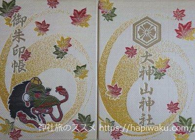 大神山神社の御朱印帳
