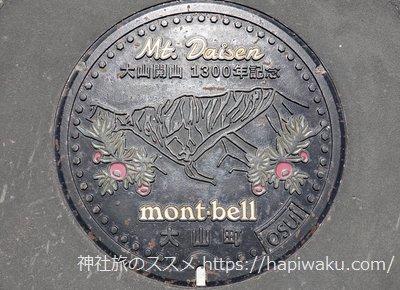 鳥取県伯耆大山モンベルのマンホール