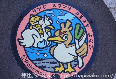 鳥取県米子市皆生温泉のポケモンマンホール