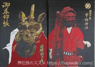 宇倍神社の御朱印帳