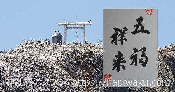 日御碕神社と須我神社