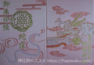 蛇窪神社の御朱印帳