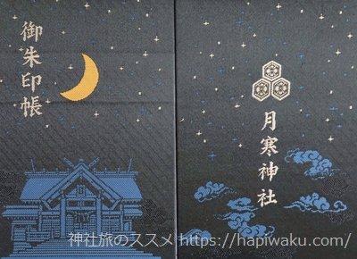 月寒神社の御朱印帳