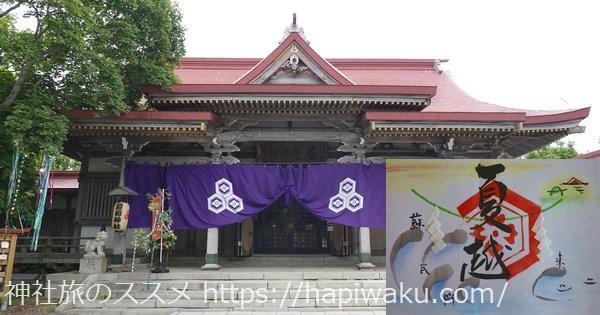 釧路一之宮 厳島神社