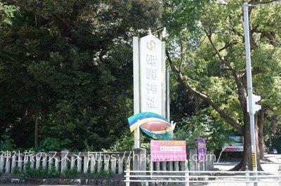 砥鹿神社のアクセス