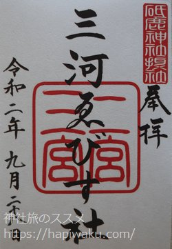 砥鹿神社の御朱印