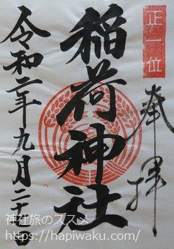 多度稲荷神社の御朱印