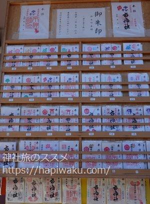 津島の市神社の御朱印