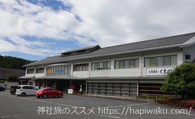 熊野大社の温泉
