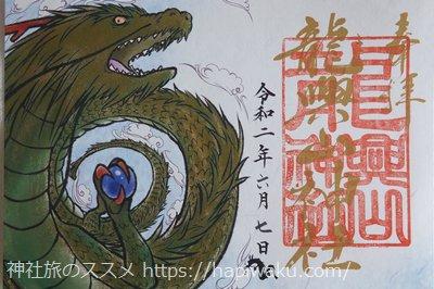 龍興山神社の龍神御朱印