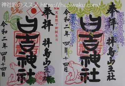 拝島日吉神社の御朱印