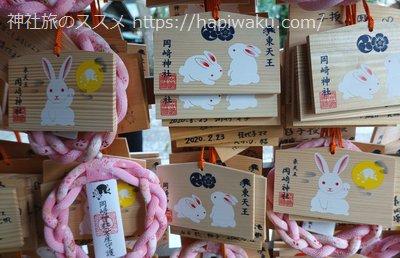 岡崎神社のうさぎ絵馬