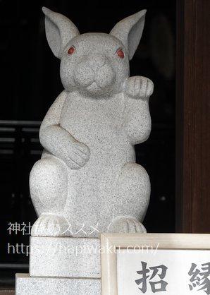 岡崎神社の縁結びうさぎ