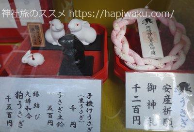 岡崎神社のお守りと御神札