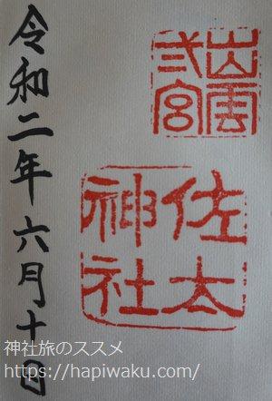 佐太神社の御朱印