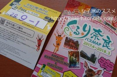 奈良交通のバス1日乗車券