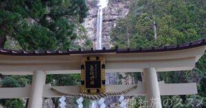 飛瀧神社(熊野那智大社)