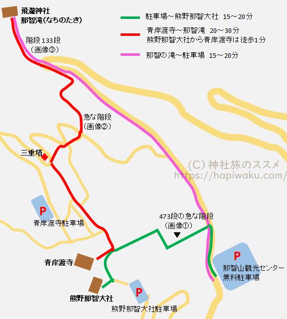 熊野那智大社・那智の滝・青岸渡寺マップ